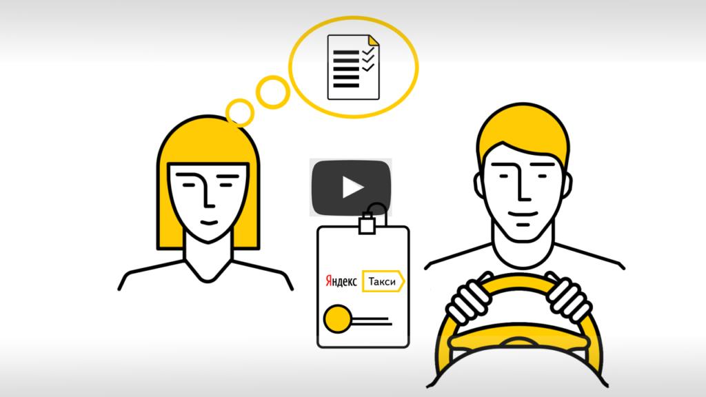 Как успешно проходить контроль качества Яндекс.Такси
