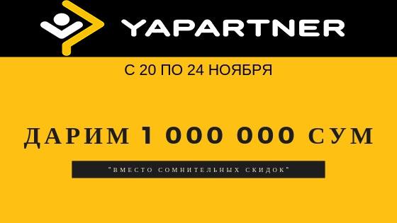 Яндекс Такси Ташкент акция