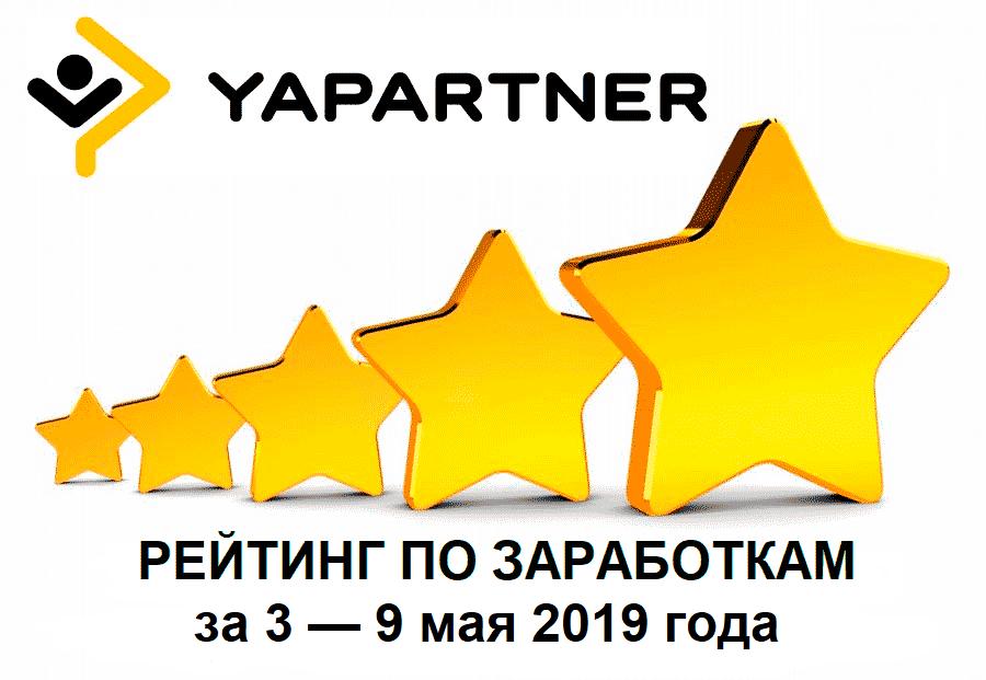 Рейтинг по заработкам водителей Ташкент за 3-9 мая 2019 года