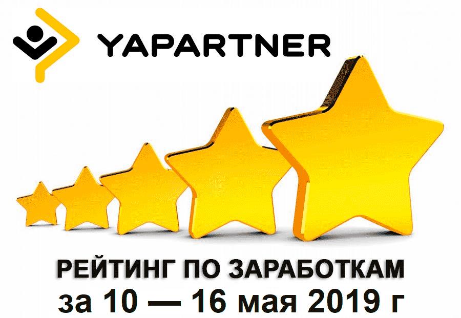 Рейтинг по заработкам водителей Ташкент за 10 - 16 мая 2019 года